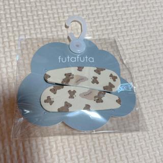 フタフタ(futafuta)のフタフタ くま ヘアピン(その他)
