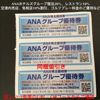 エーエヌエー(ゼンニッポンクウユ)(ANA(全日本空輸))の株主優待 ANAグループ優待券 3枚(その他)
