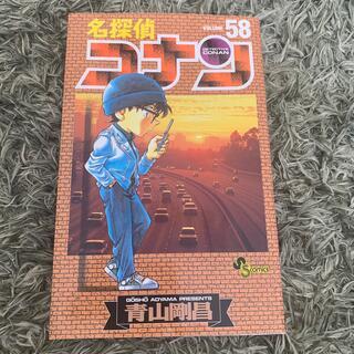 ショウガクカン(小学館)の名探偵コナン 58巻(少年漫画)