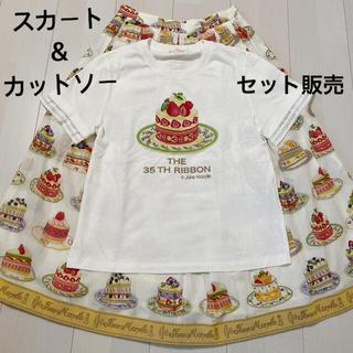 ジェーンマープル(JaneMarple)のジェーンマープル Anniversary cakes カットソー スカート(ロングスカート)