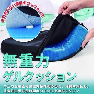ゲルクッション ハニカム構造 ジェルクッション 健康 腰痛 カバー付 テレワーク(クッション)