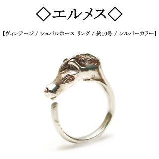 エルメス(Hermes)の【ヴィンテージ】◇エルメス◇ シュバル ホース / シルバー / 指輪(リング(指輪))