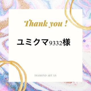 ユミクマ9332様 ダイヤモンドアート(アート/写真)