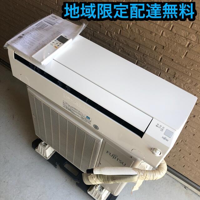 富士通(フジツウ)のFUJITSU 富士通エアコン  スマホ/家電/カメラの冷暖房/空調(エアコン)の商品写真