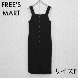 フリーズマート(FREE'S MART)のフリーズマート ジャンパースカート F 黒 ミディ丈 タイト(ロングワンピース/マキシワンピース)