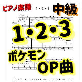 ピアノ楽譜 中級 1・2・3 ポケモン オープニングテーマ曲(ポピュラー)