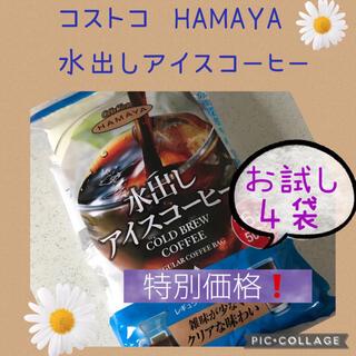 コストコ(コストコ)のコストコ HAMAYA ハマヤ 水出しコーヒー 4袋セット✨お試し価格☆彡(コーヒー)