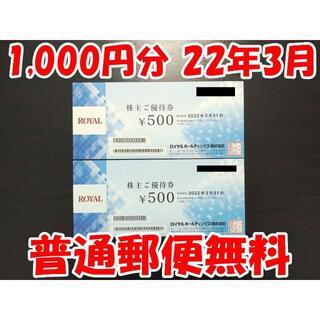 ロイヤルホールディングス 株主優待券 1,000円分 3(フード/ドリンク券)