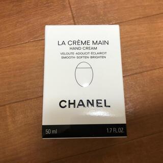 CHANEL - CHANEL シャネル ハンドクリーム ラクレームマン 新品未使用⚫︎未開封