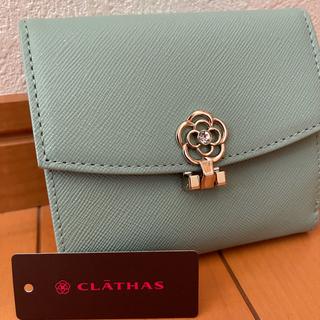 クレイサス(CLATHAS)のCLATHAS  クレイサス 財布(財布)