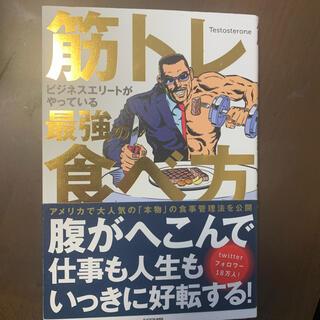 カドカワショテン(角川書店)の筋トレビジネスエリートがやっている最強の食べ方(その他)