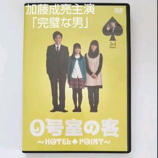 ジャニーズ(Johnny's)の加藤成亮主演『ゼロ号室の客』Third Story「完璧な男」(全3話)DVD(TVドラマ)