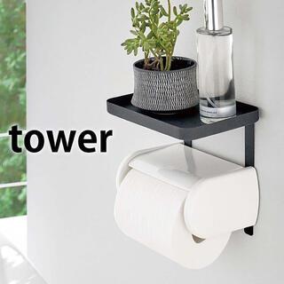 MUJI (無印良品) - トイレットペーパーホルダー上ラック タワー黒 tower 山崎