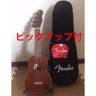 フェンダー(Fender)のウクレレ、フェンダー、Fender、高級ピックアップ付、ソプラノウクレレ(コンサートウクレレ)