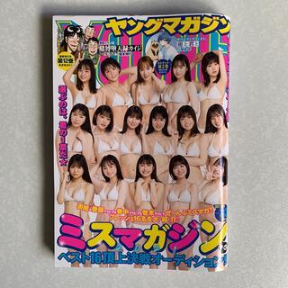 コウダンシャ(講談社)のヤングマガジン 2021年 7/26号 NO.33(漫画雑誌)