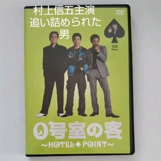 ジャニーズ(Johnny's)の村上信五主演『ゼロ号室の客』Fourth Story「 追い詰められた男」全4話(TVドラマ)