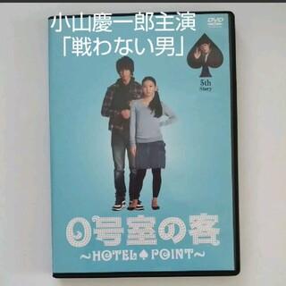 ジャニーズ(Johnny's)の小山慶一郎主演『ゼロ号室の客』Fifth Story 「戦わない男」全3話(TVドラマ)