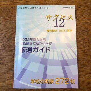 サクセス12  臨時増刊2021夏号(専門誌)