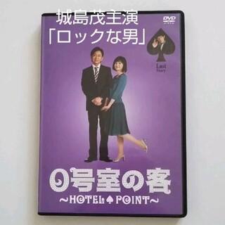 ジャニーズ(Johnny's)の城島茂主演『ゼロ号室の客』≪Last Story 「ロックな男」≫全5話 DVD(TVドラマ)