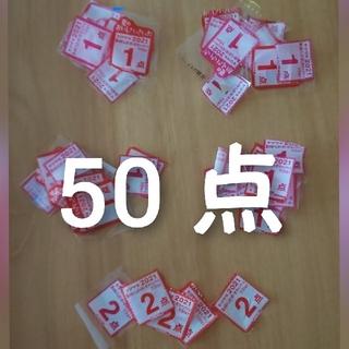 ヤマザキセイパン(山崎製パン)の山崎パン 2021 応募券 50点(その他)