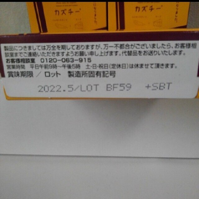 KALDI(カルディ)のカズチー プレッツェル 3箱 食品/飲料/酒の食品(菓子/デザート)の商品写真