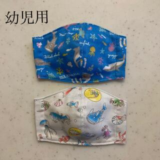 インナーマスク 幼児用 海の生き物柄2枚セット(外出用品)