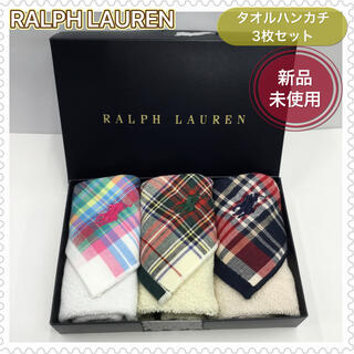 Ralph Lauren - 【新品】RALPH LAUREN◆ラルフローレン◆タオルハンカチ◆3枚セット