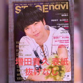 Johnny's - 増田貴久 表紙 STAGE navi vol.47