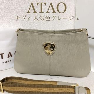 ATAO - 【美品】ATAO アタオ チヴィ グレージュ 2wayショルダーバッグ