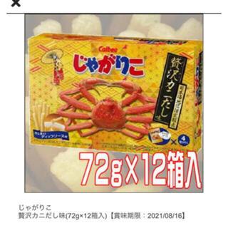 カルビー(カルビー)のじゃがりこ贅沢カニだし味(菓子/デザート)