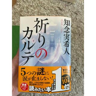 カドカワショテン(角川書店)の祈りのカルテ(その他)