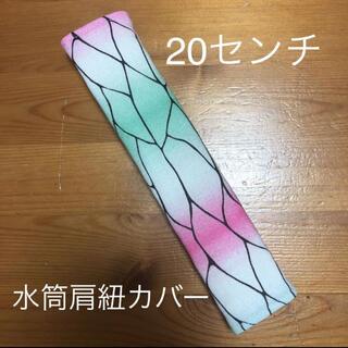 水筒肩紐カバー 蝶模様 ハンドメイド(外出用品)