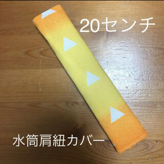水筒肩紐カバー 鱗模様 ハンドメイド(外出用品)