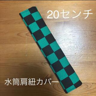 水筒肩紐カバー 市松模様 ハンドメイド(外出用品)