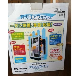 ダイキン(DAIKIN)のダイキン空気清浄機 MC706K-W  リモコン付き(空気清浄器)