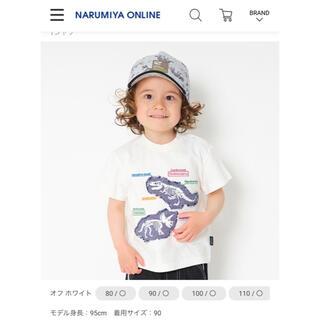 kladskap - 【kladskap国立科学博物館】 オーガビッツ Tシャツ80