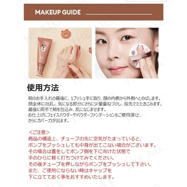 MISSHA(ミシャ)の㉕【新品未使用】ミシャ🐻MISSHA🐻BBクリーム🐻No.21 コスメ/美容のベースメイク/化粧品(BBクリーム)の商品写真