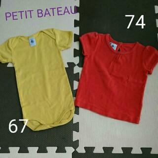 プチバトー(PETIT BATEAU)のPETIT BATEAU プチバトー ロンパース & Tシャツ(肌着)(ロンパース)