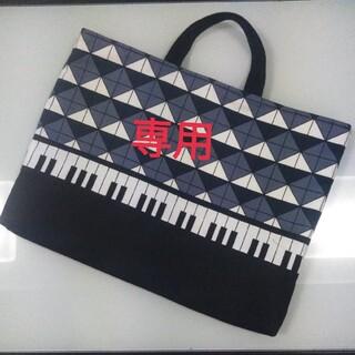 グレーオフホワイト×鍵盤ピアノレッスンバッグ ハンドメイド(バッグ/レッスンバッグ)