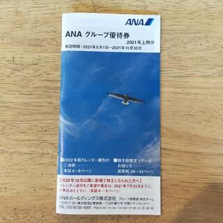 エーエヌエー(ゼンニッポンクウユ)(ANA(全日本空輸))のANA 全日本空輸 株主優待冊子 2021年上期分 割引券 クーポン券(その他)