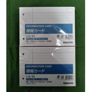 コクヨ(コクヨ)のKOKUYO情報カード シカ-13(B6)100枚×2パック(その他)