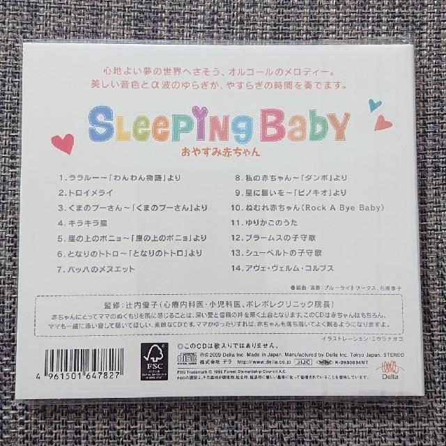 α波オルゴール スリーピング・ベイビー ~おやすみ赤ちゃん エンタメ/ホビーのCD(ヒーリング/ニューエイジ)の商品写真