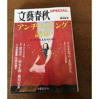 文藝春秋 SPECIAL   季刊号 アンチエイジング読本(文芸)