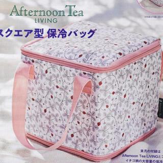 AfternoonTea - 送料込み 新品 未開封 ゼクシィ 付録 スクエア型保冷バッグ 超便利で収納楽