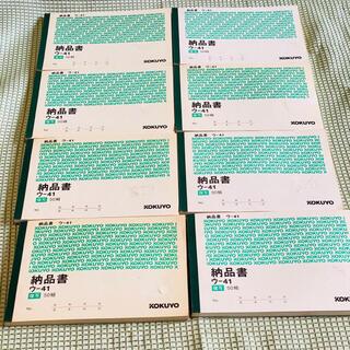 コクヨ(コクヨ)のコクヨ 納品書8冊セット ウ-41 新品未使用 色褪せあり(オフィス用品一般)