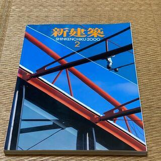 新建築 SHINKENCHIKU:2000年2月号 定価2000円 送料込み(専門誌)