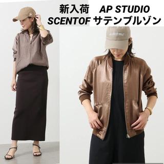 L'Appartement DEUXIEME CLASSE - 新入荷 AP STUDIO SCENTOF サテンブルゾン