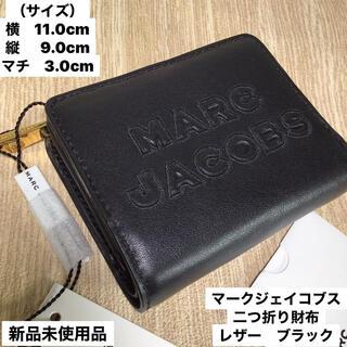 マークジェイコブス(MARC JACOBS)の新品 マークジェイコブス ♠︎  二つ折り財布 ロゴ刻印入り ブラック(財布)