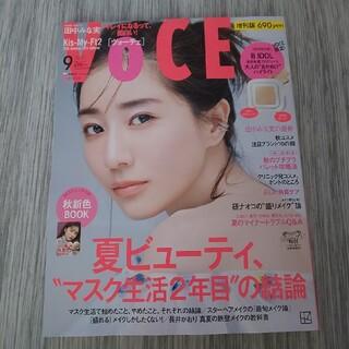 コウダンシャ(講談社)の表紙違い版VOCE (ヴォーチェ) 2021年 09月号  (その他)