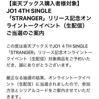 JO1 オンライントーク 視聴権 専用(トークショー/講演会)